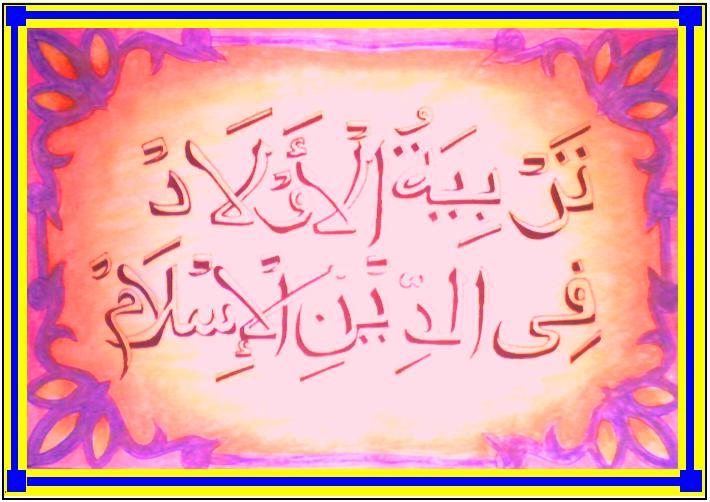 Gambar Kaligrafi Yg Indah   My Personnal blog
